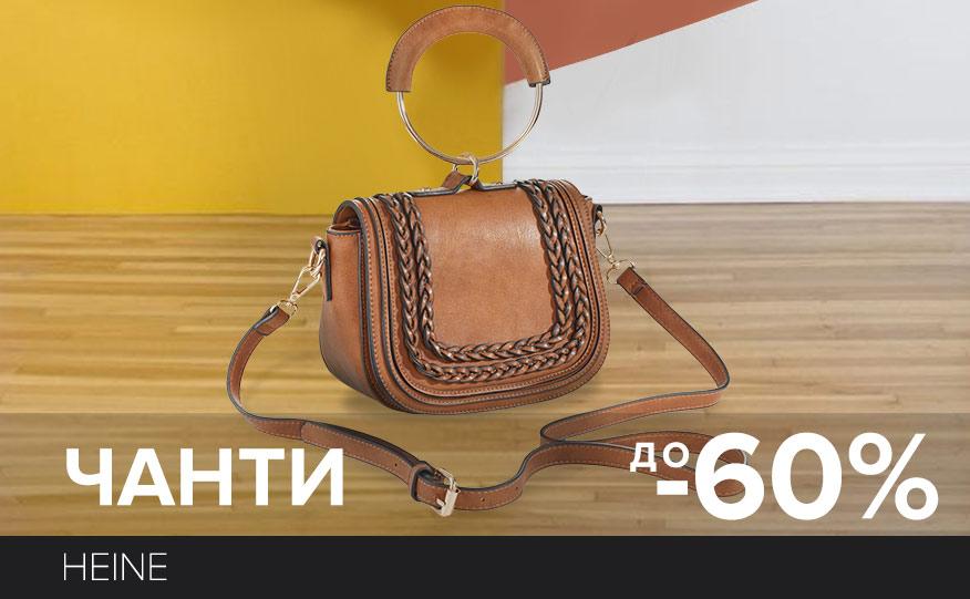 Genți by heine