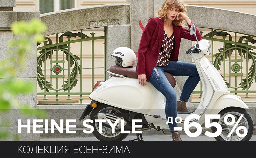 Heine Style