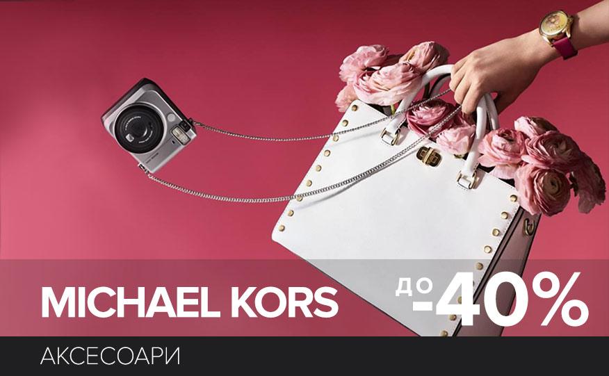 Accesorii Michael Kors